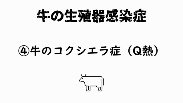 牛の生殖器感染症】③リステリア症 知恵の種